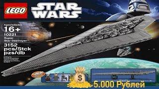 Китайский LEGO ПАЛАЧ / Super Star Destroyer™за 5.000 РУБЛЕЙ. Обзор