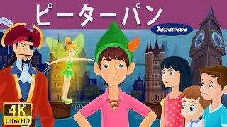 ピーターパン | Peter Pan in Japanese | 昔話 | おとぎ話 | 子供 寝る|...