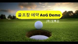 골프장 예약 AoG