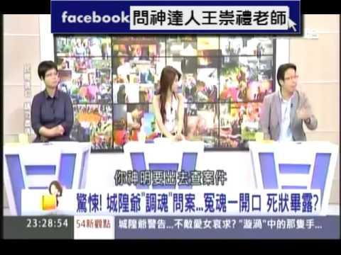 16080354新觀點:王崇禮老師談女子亂尿尿被附身案例