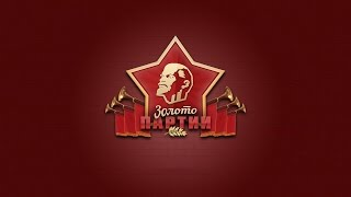 Игра золото партии вконтакте