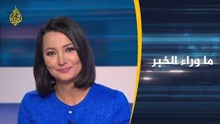 🇾🇪 ماوراء الخبر- ما حقيقة الوضع باليمن بعد انقلاب