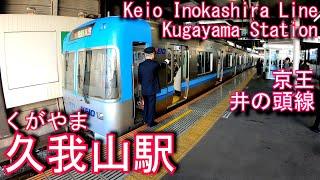 京王井の頭線 久我山駅を探検してみた Kugayama Station. Keio Inokashira Line