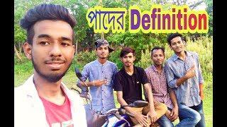 পাদের Definition | পাদের কবিতা | Funny Time | Bangla Funny Video 2019