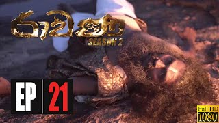 Rawana Season 02 | Episode 21 28th June 2020 Thumbnail