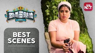 Aanakkallan - Best Scenes | Sun NXT | Biju Menon | Siddique | Anusree