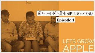 Episode - 4 | श्री पंकज नेगी जी के साथ प्रश्न उत्तर सत्र | askpankajnegi.com