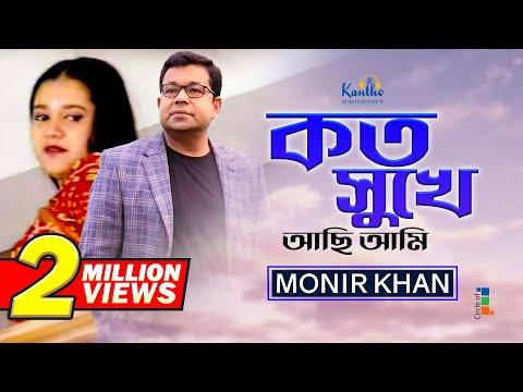 Monir Khan - Koto Sukhe Achi Ami   কত সুখে আছি আমি   Music Video