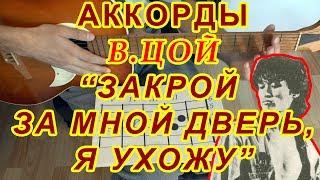 Закрой за мной дверь я ухожу Аккорды Виктор Цой группа Кино Разбор песни на гитаре бой