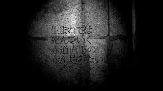 """Directed by Umi Track by p1 a.k.a 2g p1 a.k.a 2g × 呂布カルマ """"A Ne..."""