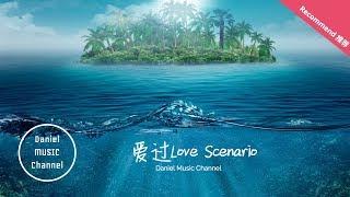 iKON - 愛過 '사랑을 했다(LOVE SCENARIO)' CHINESE Ver (Version Lyrics)「高音质」
