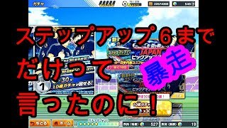 キャプテン翼たたかえドリームチーム    暴走の成れの果ては!!かぶりも入れて日本キャラ祭!!