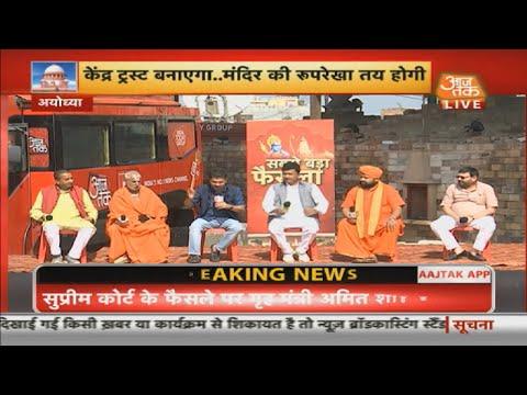 Ayodhya पर फैसले