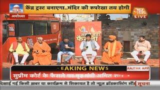 Ayodhya पर फैसले के बाद कैसा है रामनगरी का माहौल, Rohit Sardana के साथ खास चर्चा