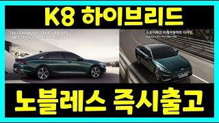 장기렌트가격비교 k8 하이브리드 노블레스 즉시출고차량 …