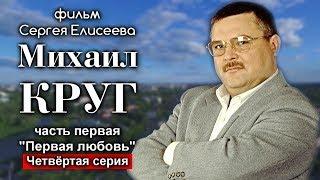 Михаил Круг. Первая любовь. 4-я серия - фильм Сергея Елисеева 2018