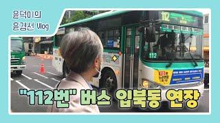 [윤경선 Vlog] 우리동네 112번 버스 이야기