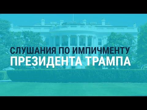 Слушания по вопросу об импичменте Трампа | 13.11.19