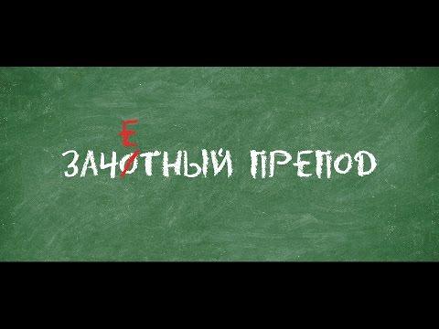 Зачётный Препод (2014) - официальный русский трейлер