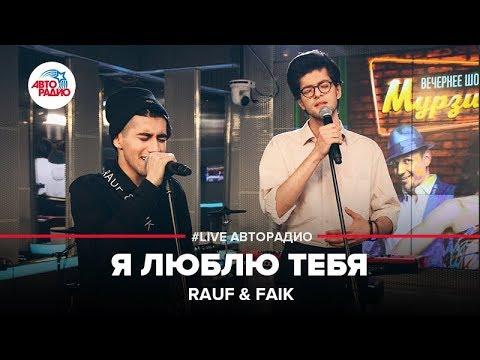 🅰️ Rauf & Faik - Я Люблю Тебя (#LIVE Авторадио)
