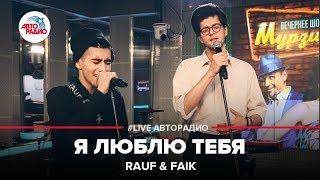 🅰️ Rauf & Faik - Я Люблю Тебя (LIVE @ Авторадио)