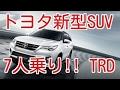 【トヨタ 新型SUV7人乗り】フォーチュナー 発表!!TRD スポルティーボ
