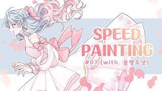 【Speed painting│스피드 페인팅】 07