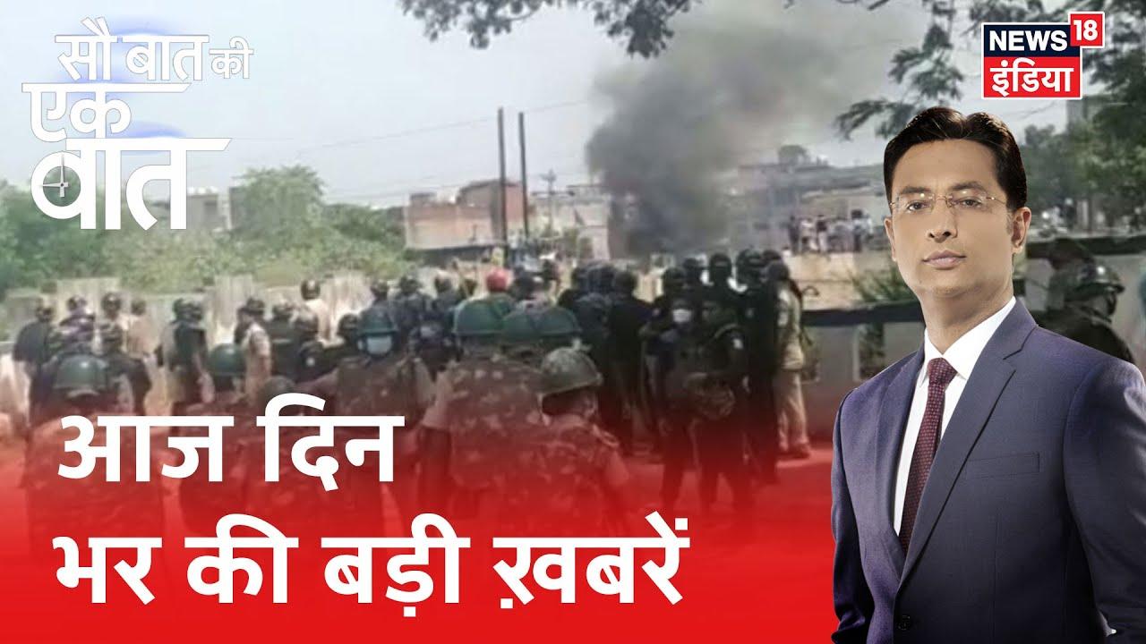 Odisha के Rourkela में Containment Zone पर हंगामा, पुलिसकर्मियों पर पथराव | Sau Baat Ki Ek Baat