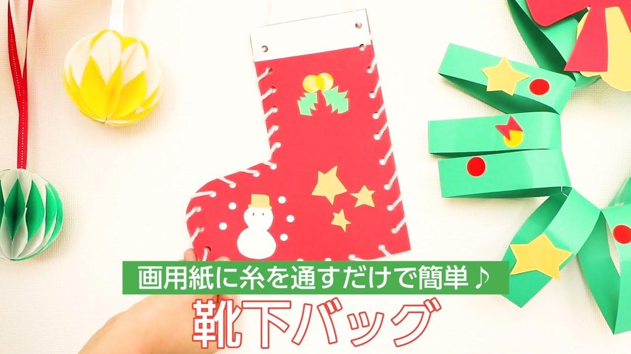 クリスマス製作のアイデア。0歳児や1歳児、2歳児向けのリースや