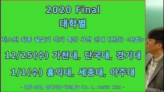 [저스틴 편입] 2020 Final 대학별 저스틴 최종…