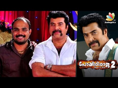 Pulimurugan director join hands with Mammooty for Raja 2 | Vysakh | Latest Malayalam Cinema News