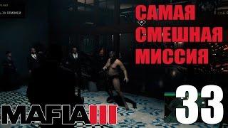 САМАЯ СМЕШНАЯ МИССИЯ ► Mafia 3 Прохождение на русском #33