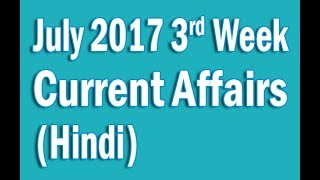 Current Affairs July 2017 3rd Week in Hindi
