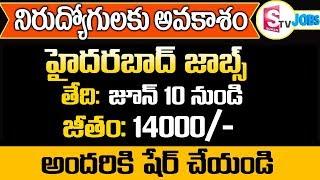 హైదరాబాద్ లో ఉద్యోగాలు | Latest Jobs In Hyderabad | Job Updates In Telangana | Jobs Vacancies