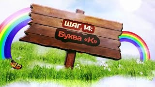 Шаг 14. Буква «K» (курс «Ускоренное обучение чтению: АВС») (Ярослав Дмитриев)