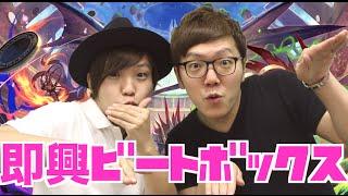 【耳コピ】HIKAKIN & Daichi ビートボックス即興セッション【逆転オセロニア】 thumbnail