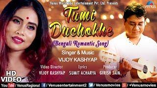Tumi Duchokhe - Bengali | Vijoy Kashyap | Bandita | Latest Bengali Romantic Song