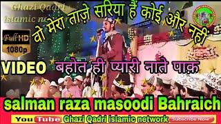 Wo _mera _taje shariya_ hai_ koyi _aur_ nahi_#Salmaan Raza Masoodi   Ghazi Qadri islamic network