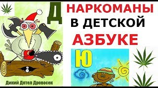 Наркоманская ДЕТСКАЯ азбука!!! ЛЮТАЯ КНИГА!!!