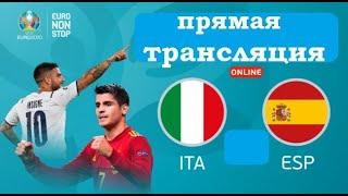 Италия Испания Футбол Онлайн Поговорим