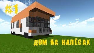 Копатель онлайн-  как построить Дом на Колёсах (Bonus #1)(Покажи свою любовь Лайком и Подпиской..., 2014-07-29T13:49:40.000Z)