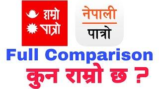 Hamro Patro vs Nepali Patro Which is The Best Full Comparison | यसमा कुन राम्रो छ? screenshot 1