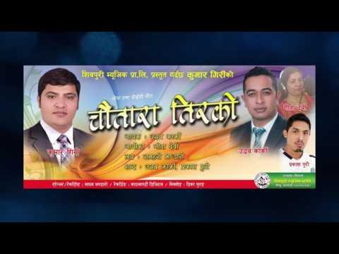 Supehit Nepali lok dohori jukebox Jugal Himal by Uddhav Karki, Madhav Pathak & Gita Devi