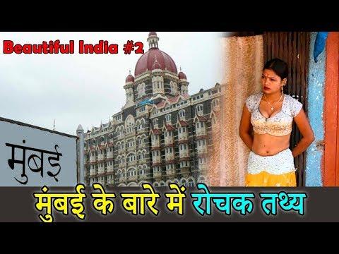 मुंबई के बारे