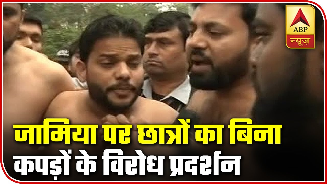 More JMI Students Stage Shirtless Protest Against Delhi Police | ABP News