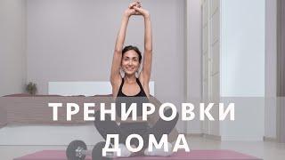 Домашние тренировки Алёны Самчук Ягодицы ноги пресс