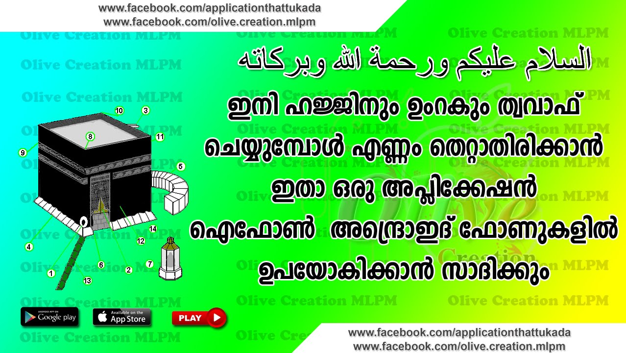 tawaf application android and i phone malayalam youtube rh youtube com umrah guide in malayalam pdf free download umrah guide in malayalam download