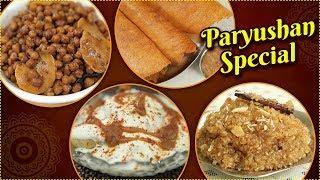 Paryushan Special Recipes - No Onion-Garlic Recipes - Jain Recipes - Rajshri Food - Ruchi Bharani