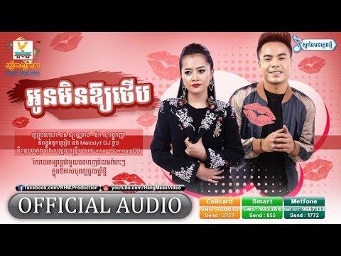 Oun Min Oy Therb - Sovannreach ft. Sokun Kanha [OFFICIAL AUDIO]