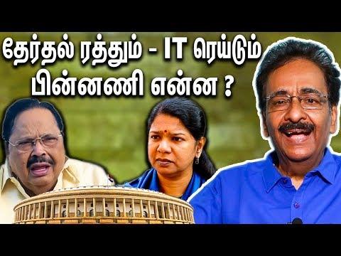 தேர்தல் ரத்தும் - IT Raid சிக்கல் யாருக்கு ? : Tharasu Shyam Interview About Lok Sabha Election